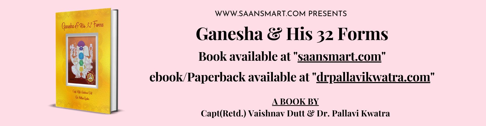 Ganesha His 32 Forms7 1